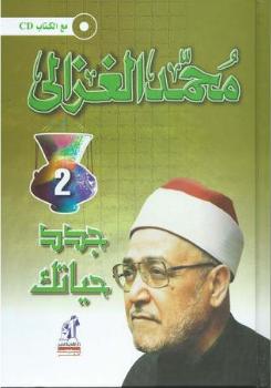 تحميل كتاب جدد حياتك للشيخ محمد الغزالي