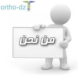 موقع ortho-dz