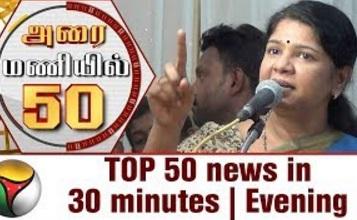 News 25-06-2017 Puthiya Thalaimurai Tv