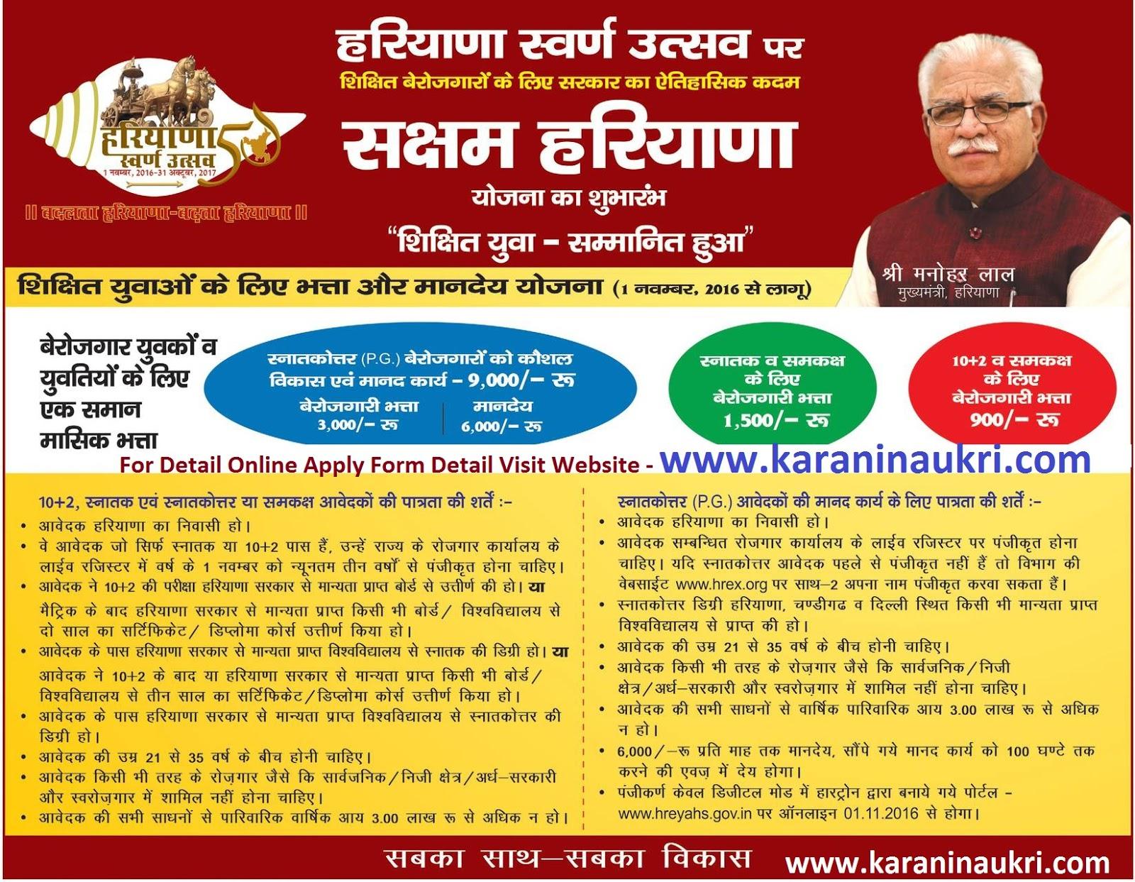 jld-b4403871-large Online Govt Job Form In Haryana on