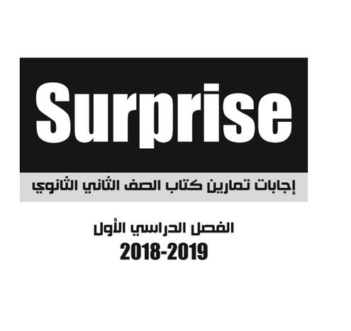 إجابات كتاب Surprise  للصف الثانى الثانوي ترم أول 2019
