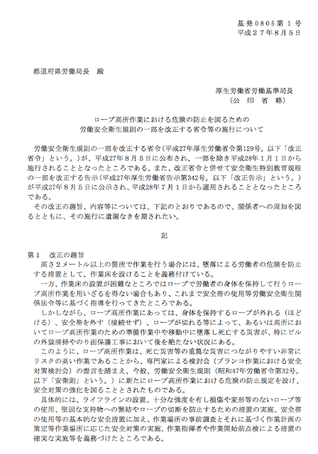 http://www.mhlw.go.jp/file/06-Seisakujouhou-11300000-Roudoukijunkyokuanzeneiseibu/0000093175.pdf