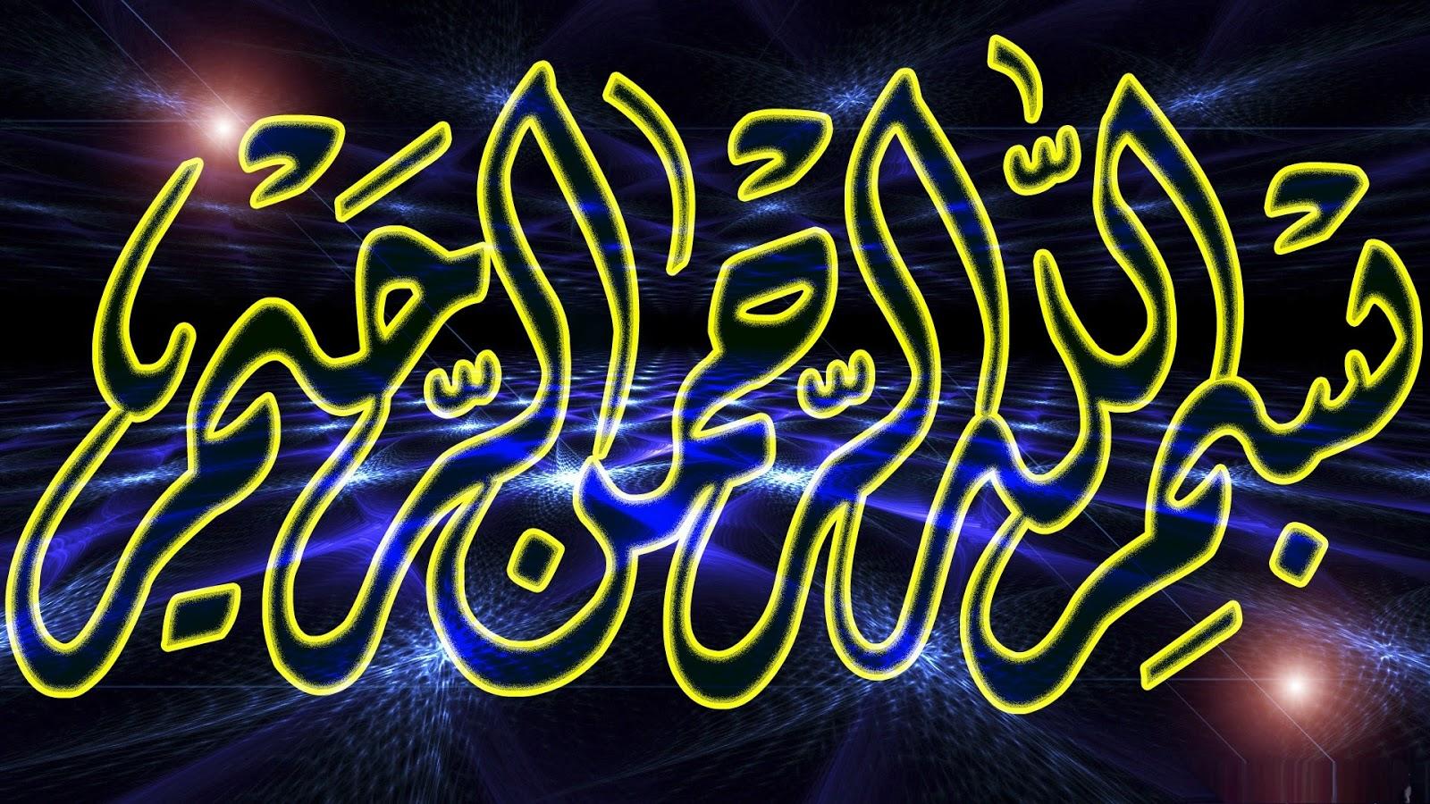 6 Bismillah Blue Calligraphy Wallpapers ~ DeeniAurat Bismillah Calligraphy Blue