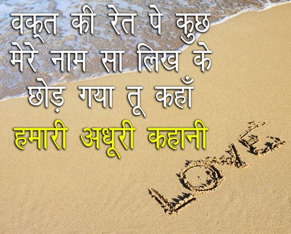 sad images with quotes in hindi download