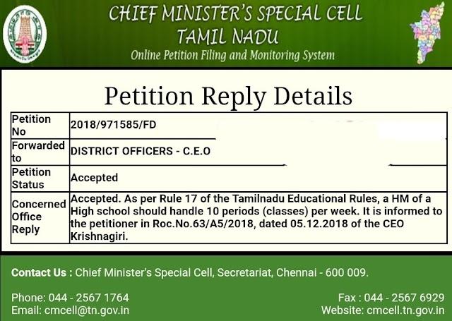 உயர்நிலைப் பள்ளி தலைமையாசிரியர் வாரத்திற்கு எத்தனை வகுப்பு எடுக்க வேண்டும்? CM CELL Reply!