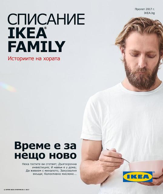 https://onlinecatalogue.ikea.com/BG/bg/IKEA-Family-Magazine-Spring-17/pages/1