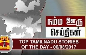 Top Tamil Nadu stories of the Day 06-08-2017 Thanthi Tv