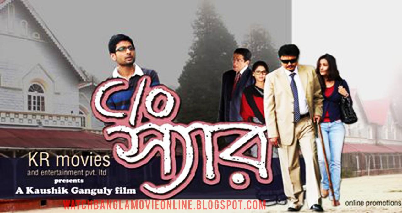 Watch Bangla Movie Online