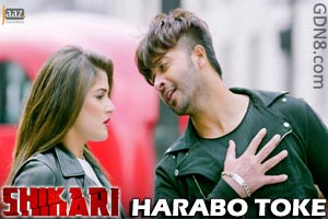 HARABO TOKE - Shikari - Shaan - Shakib Khan & Srabanti Chatterjee