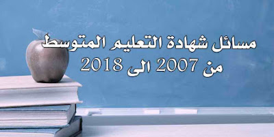 مسائل شهادة التعليم المتوسط 2007 New+Image.jpg