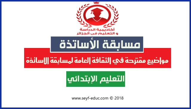مواضيع مقترحة في الثقافة العامة لمسابقة الاساتذة 2018