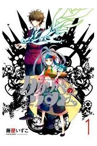 Kataribe no Risuto tiếp theo – Truyện tranh