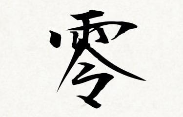 漢字のゼロ