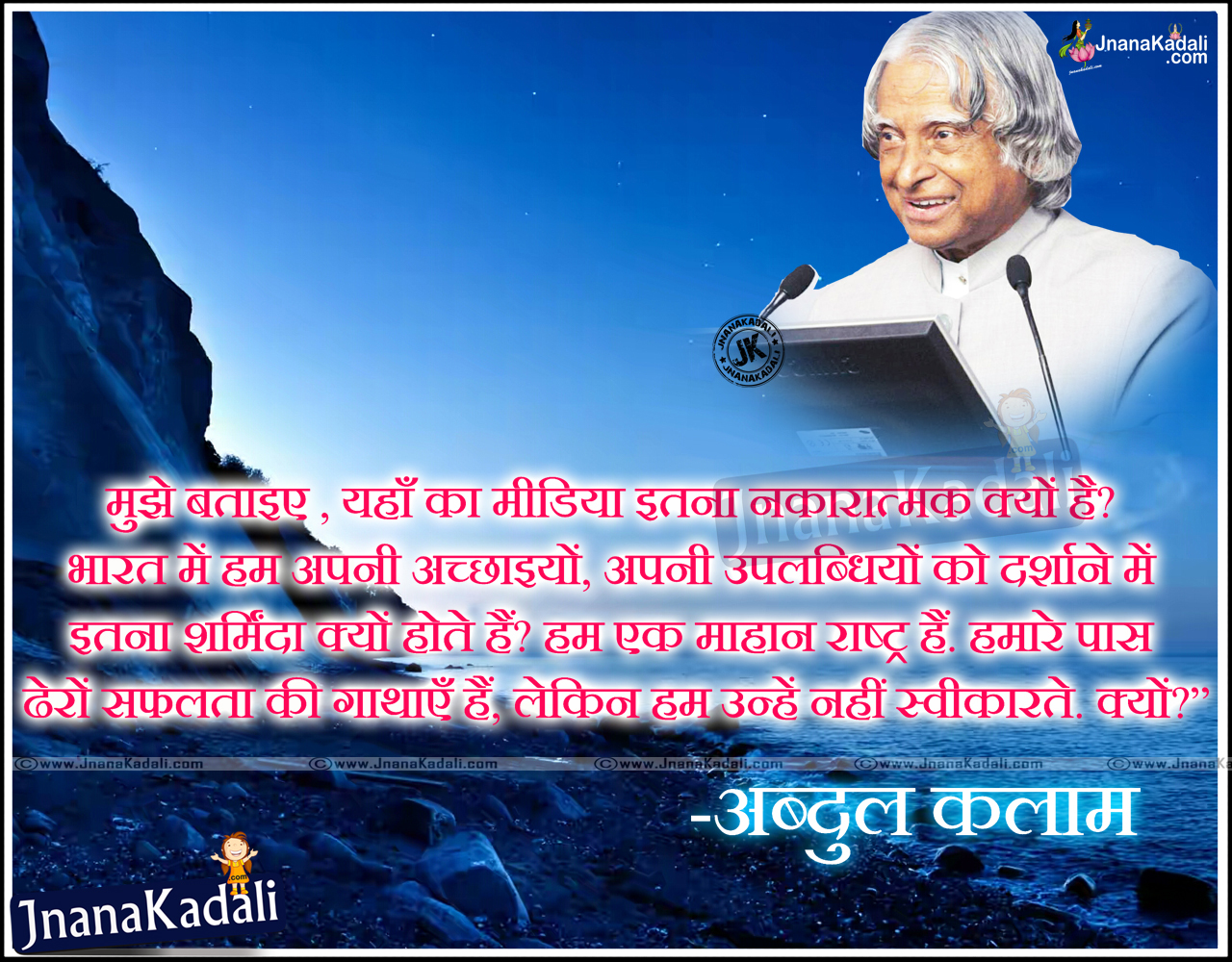 Apj Abdul Kalam Inspiring Telugu Quotes Jnana Kadali Com Telugu