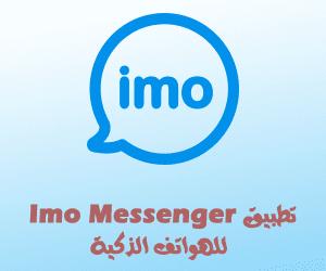 مميزات تطبيق Imo Messenger للهواتف الذكية