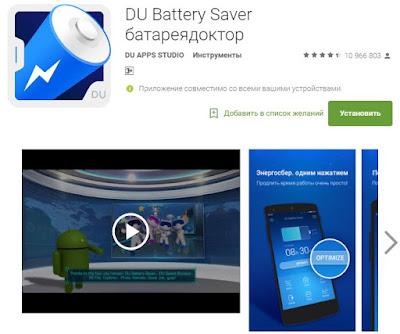 Чи ефективний DU Battery Saver?