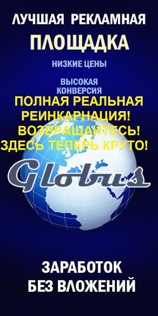 https://globus-inter.com/ru/land/people?invite=60573