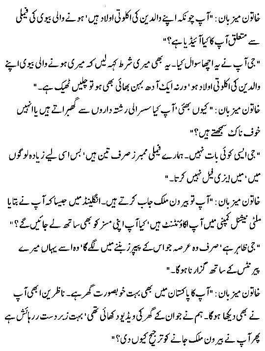 Urdu Afsanay PDF