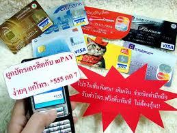 เติมเงิน mpay ด้วยบัตรเติมเงิน