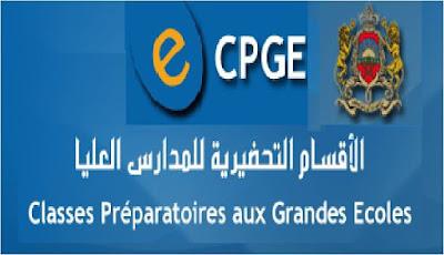 الإعلان عن اللائحة الرئيسية للمترشحين المقبولين في المراكز العمومية للأقسام التحضيرية للمدارس العليا يوم 29 يونيو الجاري