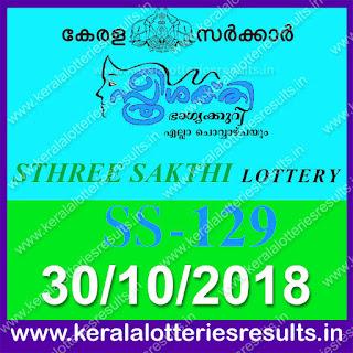 """KeralaLotteriesresults.in, """"kerala lottery result 30.10.2018 sthree sakthi ss 129"""" 30rd october 2018 result, kerala lottery, kl result,  yesterday lottery results, lotteries results, keralalotteries, kerala lottery, keralalotteryresult, kerala lottery result, kerala lottery result live, kerala lottery today, kerala lottery result today, kerala lottery results today, today kerala lottery result, 30 10 2018, 30.10.2018, kerala lottery result 30-10-2018, sthree sakthi lottery results, kerala lottery result today sthree sakthi, sthree sakthi lottery result, kerala lottery result sthree sakthi today, kerala lottery sthree sakthi today result, sthree sakthi kerala lottery result, sthree sakthi lottery ss 129 results 30-10-2018, sthree sakthi lottery ss 129, live sthree sakthi lottery ss-129, sthree sakthi lottery, 30/10/2018 kerala lottery today result sthree sakthi, 30/10/2018 sthree sakthi lottery ss-129, today sthree sakthi lottery result, sthree sakthi lottery today result, sthree sakthi lottery results today, today kerala lottery result sthree sakthi, kerala lottery results today sthree sakthi, sthree sakthi lottery today, today lottery result sthree sakthi, sthree sakthi lottery result today, kerala lottery result live, kerala lottery bumper result, kerala lottery result yesterday, kerala lottery result today, kerala online lottery results, kerala lottery draw, kerala lottery results, kerala state lottery today, kerala lottare, kerala lottery result, lottery today, kerala lottery today draw result"""