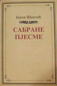 Јаков Шантић | ИЗ ТУЂИНЕ