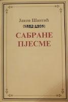 Јаков Шантић | ЛАКУ НОЋ
