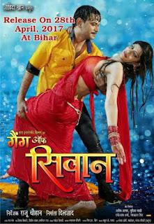 28 अप्रैल  को प्रदर्शित होगी फिल्म ''गैंग ऑफ सिवान'''