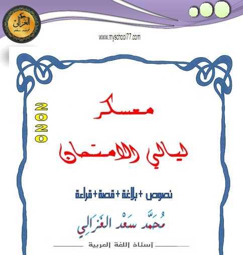 أقوى مذكرة مراجعة نهائية فى اللغة العربية بالإجابات للثانوية العامة 2020  أ. محمد سعد الغزالى