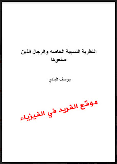 تحميل كتاب النظرية النسبية الخاصة والرجال الذين صنعوها pdf د. يوسف البناي ، كتب النظرية النسبية الخاصة والعامة
