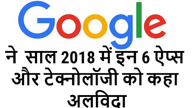 Google ने साल 2018 में इन 6 ऐप्स और टेक्नोलॉजी को कहा अलविदा !