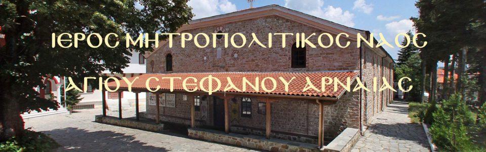 Ι.Μ.Ναός Αγίου Στεφάνου Αρναίας-  Ὑπογράφω γιὰ τὴν Ἱστορία, στηρίζοντας τὴν Ἑλληνικότητα τῆς Μακεδονίας!