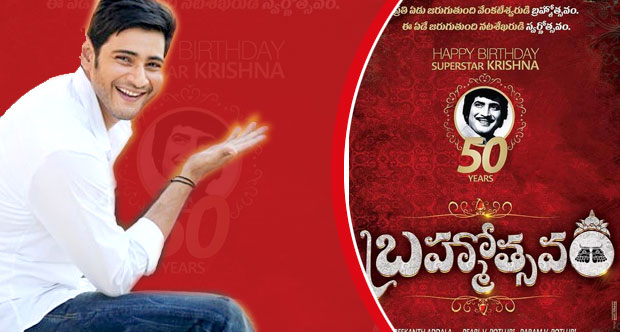 Mahesh mp3 songs download.