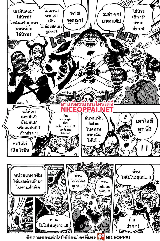 อ่านการ์ตูน One Piece ตอนที่ 984 หน้าที่ 8