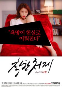 Good Sister in Law-Forbidden Love 2015-1