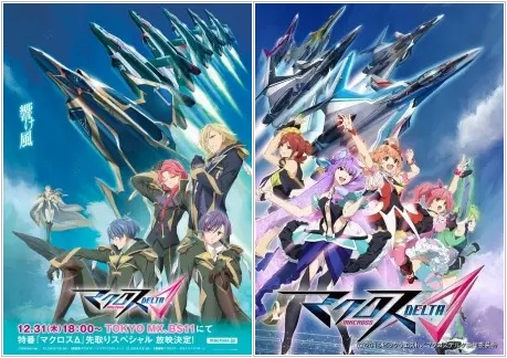 Download Macross Delta Batch Subtitle Indonesia
