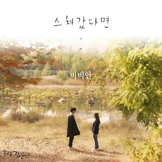 Download Lagu MP3 [Single] BBAhn – Our Gab Soon OST Part.4