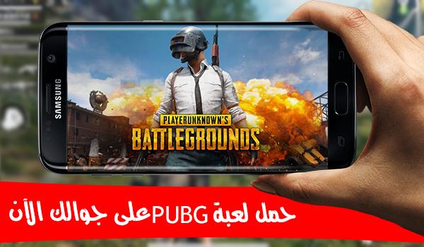 حمل لعبة PUBG على جوالك الاندرويد واحدة من اشهر العاب الكمبيوتر