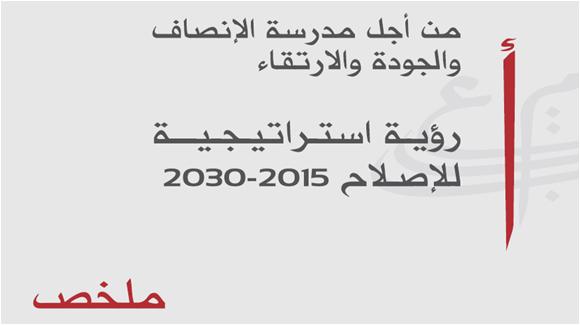 مستجدات التربية والتكوين: ملخص الرؤية الاستراتيجية للإصلاح 2015-2030