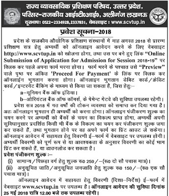 UP ITI Aliganj Lucknow Admission 2018:- from 29 April