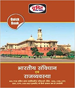 INDIAN POLITY BOOK DOWNLOAD IN HINDI