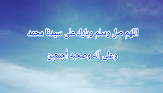 Fadhilah Keutamaan Shalawat Nabi