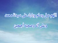 Fadhilah dan Rahasia Keutamaan Shalawat di Hari Jumat