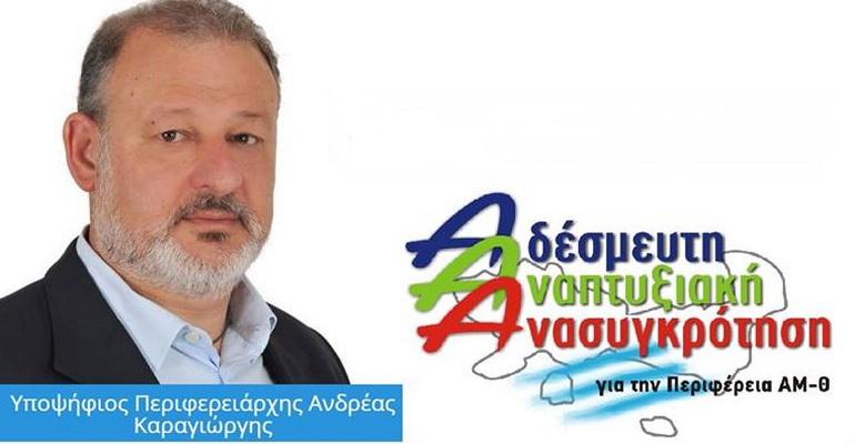 Ο υποψήφιος Περιφερειάρχης ΑΜ-Θ Ανδρέας Καραγιώργης παρουσιάζει το ψηφοδέλτιο της Π.Ε. Έβρου