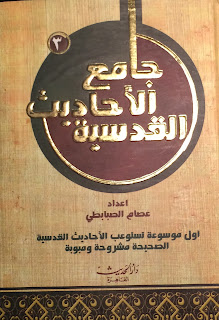 تحميل كتاب جامع الأحاديث القدسية - عصام الصبابطي pdf