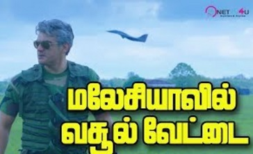 Vivegam Movie Box Office Collection At Malaysia