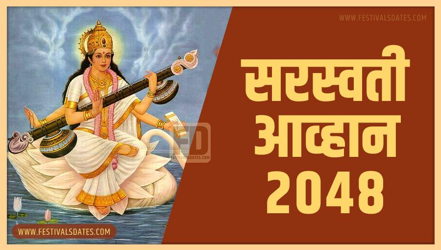2048 सरस्वती आव्हान पूजा तारीख व समय भारतीय समय अनुसार