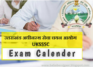 UKSSSC Exam Date for Upcoming Group C Exams