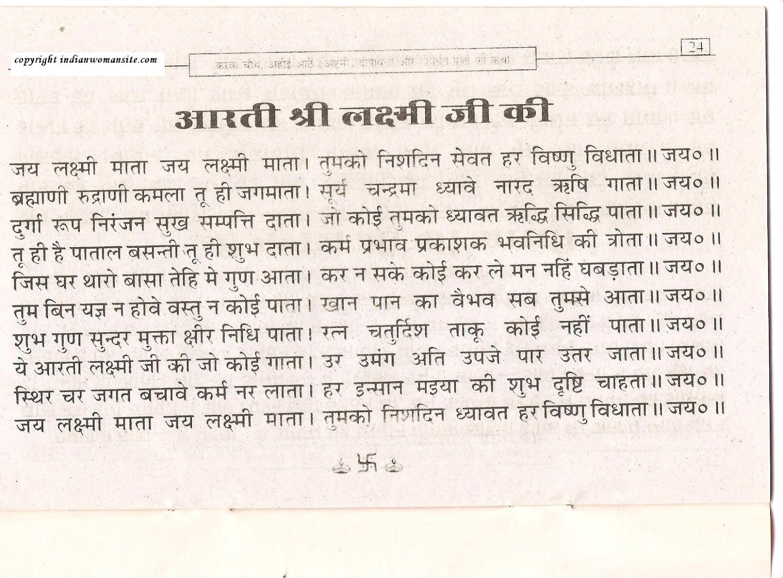 Marathi chavat pdf kamsutra katha
