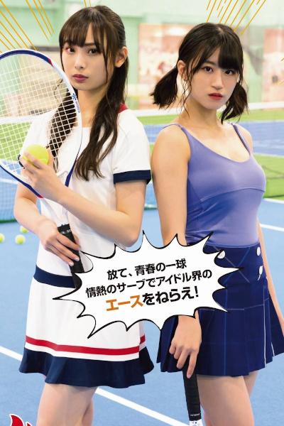 Rei Jonishi 上西怜, Cocona Umeyama 梅山恋和, ENTAME 2020.02 (月刊エンタメ 2020年2月号)